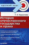 Татьяна Константиновна Кириллова - История отечественного государства и права