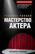 Ивана Чаббак -Мастерство актера: Техника Чаббак