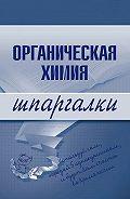 М. В. Дроздова - Органическая химия