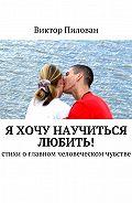 Виктор Пилован -Я хочу научиться любить!