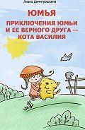Лиана Димитрошкина - Юмья. Приключения Юмьи и ее верного друга – кота Василия