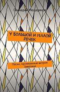 Геннадий Мещеряков -УБольшой иМалой речек. Песни, принесенные ветром Заволжья