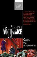 Чингиз Абдуллаев - Смерть под аплодисменты