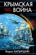 Борис Батыршин -Крымская война. Соотечественники