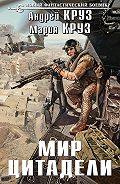 Андрей Круз -Мир Цитадели