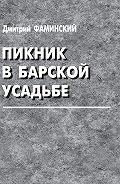 Дмитрий Фаминский -Пикник в барской усадьбе (сборник)