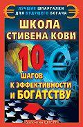 Валентин Штерн -Школа Стивена Кови. 10 шагов к эффективности и богатству