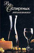 Иван Ильич Дубровин -Все о спиртных напитках