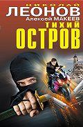 Алексей Макеев - Тихий остров (сборник)