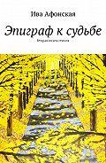 Ива Афонская -Эпиграф ксудьбе. Вторая книга стихов