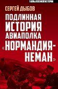 Сергей Дыбов -Подлинная история авиаполка «Нормандия-Неман»