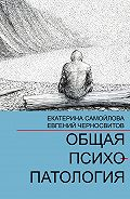 Евгений Черносвитов -Общая психопатология. Том1