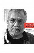 Алексей Цветков -Записки аэронавта (сборник)