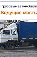 Илья Мельников - Грузовые автомобили. Ведущие мосты