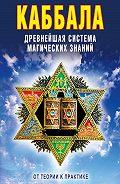 В. Б. Зайцев - Каббала: Древнейшая система магических знаний. От теории к практике