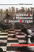 Хабиб Ахмад-заде -Шахматы с Машиной Страшного суда