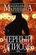 Александра Маринина -Черный список