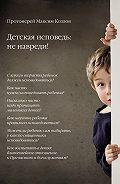 Протоиерей Максим Козлов - Детская исповедь: не навреди!