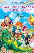 Дмитрий Емец - Дракончик Пыхалка и Великий Мымр