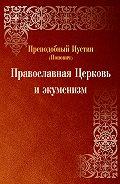 преподобный Иустин (Попович) -Православная Церковь и экуменизм