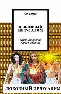 Владимил -Любовный Иелусалим. Огненная Библия. Пятое издание