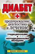 Виолетта Хамидова -Диабет. Предупреждение, диагностика и лечение традиционными и нетрадиционными методами