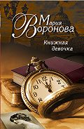 Мария Воронова -Книжная девочка