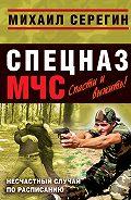 Михаил Серегин - Несчастный случай по расписанию