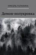 Николь Галанина -Демон-полукровка