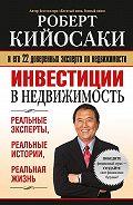 Роберт Тору Кийосаки -Инвестиции внедвижимость