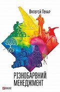 Валерій Пекар - Різнобарвний менеджмент