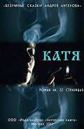 Андрей Ангелов - Катя. Роман на 22 страницах