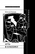Елена Толстая -Игра в классики Русская проза XIX–XX веков