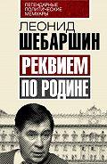 Леонид Владимирович Шебаршин -Реквием по Родине