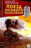 Алексей Евдокимов -Поезд особого назначения