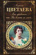 Марина Цветаева -Мне нравится, что Вы больны не мной… (сборник)