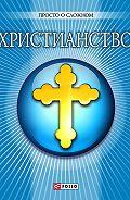 О. Дорошенко -Христианство