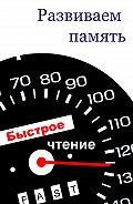 Илья Мельников - Развиваем память