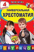 Коллектив Авторов - Универсальная хрестоматия.4 класс