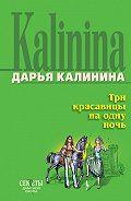 Дарья Калинина -Три красавицы на одну ночь