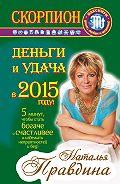 Наталия Правдина -Скорпион. Деньги и удача в 2015 году!