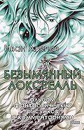 Иван Агапов -Безымянный локсреаль. Альбом фантастических рисунков скомментариями