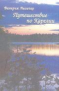 Валерия Лисичко -Путешествие по Карелии