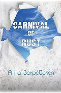 Анна Закревская -Carnival of rust