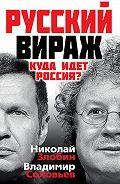 Владимир Рудольфович Соловьев -Русский вираж. Куда идет Россия?