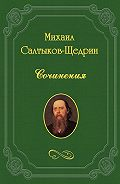 Михаил Салтыков-Щедрин -Говоруны