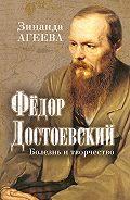 Зинаида Агеева - Федор Достоевский. Болезнь и творчество