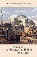 Антонин Капустин -Донесения из Константинополя. 1860–1865