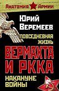 Юрий Веремеев - Повседневная жизнь вермахта и РККА накануне войны