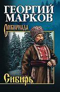 Георгий Марков -Сибирь